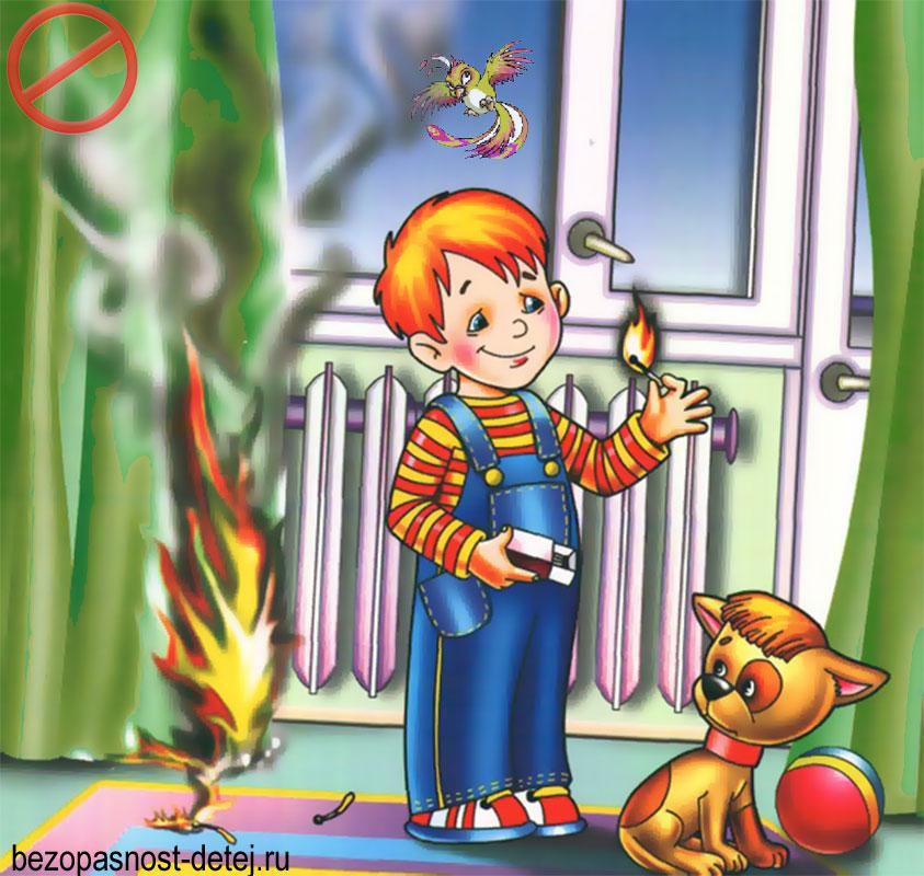 о пожаре для детей картинки
